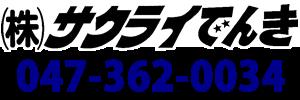 松戸で電気工事職人・原状回復工事・漏電修理・電気工事・設備・営繕、補修・メンテナンスのことなら桜井電気へ